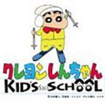 Crayon Shinchan Kids School
